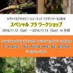 カヴァイカプオカラニ・ヒューエット セレブレーションフライベント「E NAUE I KA HULA ME KE ALOHA」