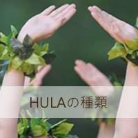 HULAの種類