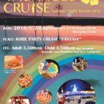 神戸シーバス船上フラショー
