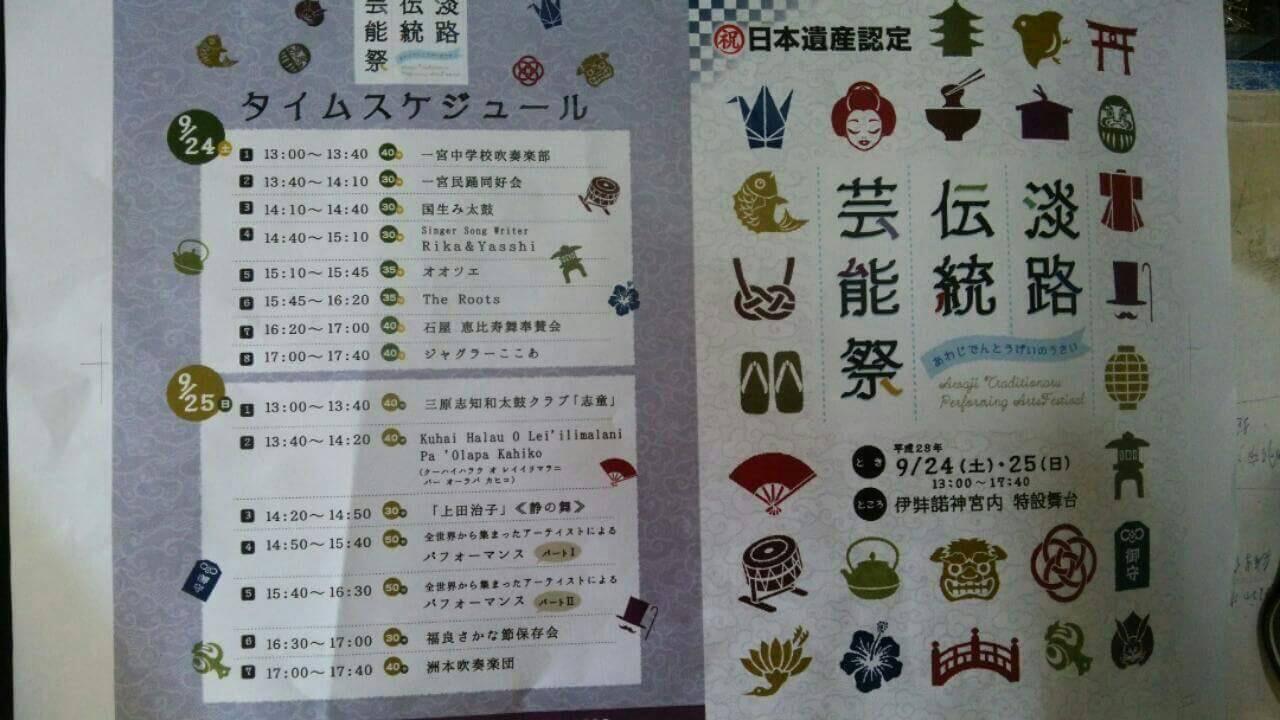 伝統芸能祭