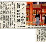 京都新聞に掲載 2017 3/31