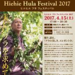 Hiehie Hula Festival in 横浜に出演します!