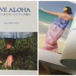 書籍 『LIVE ALOHA』に写真掲載